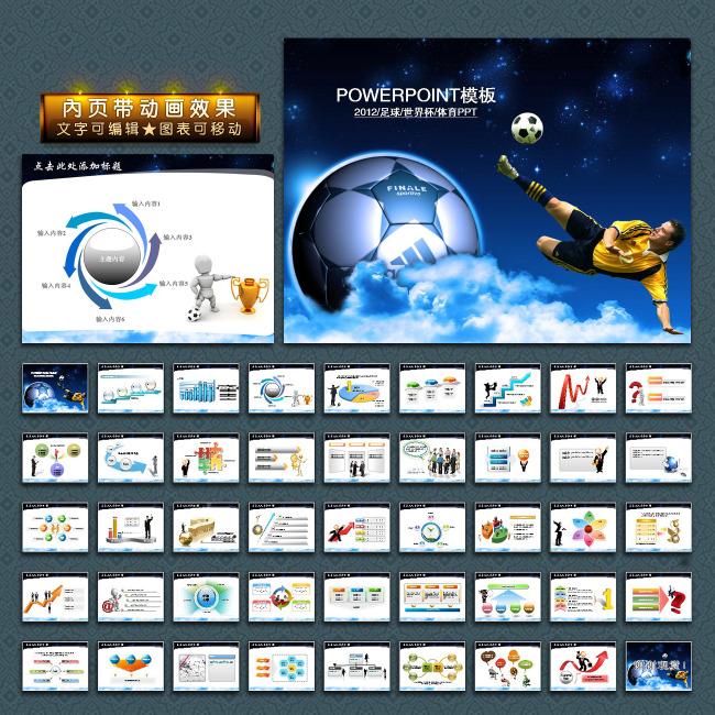 足球体育竞技比赛动画幻灯片ppt模板