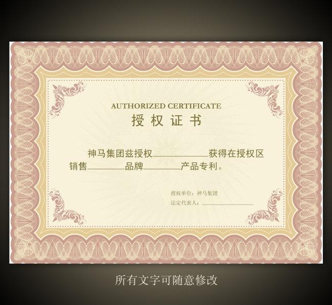 577427)-; 证书|荣誉证书; 聘书模板_快步图片站图片