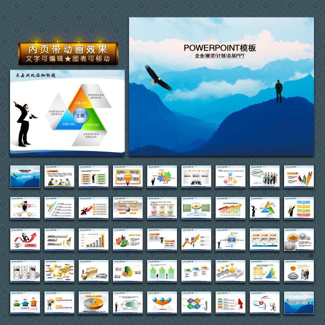 职场展望未来计划动画幻灯片PPT模板模板下载 10527126 职场 团队