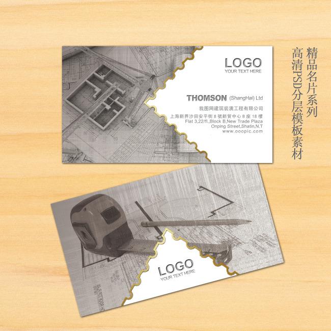 建筑装潢施工设计师名片模板