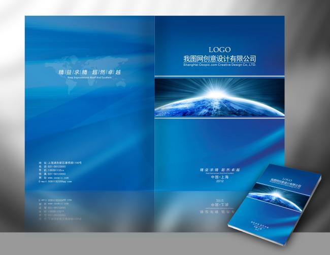 蓝色科技 企业画册封面设计模板下载
