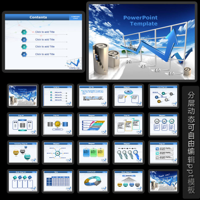 公司数据增长动态ppt