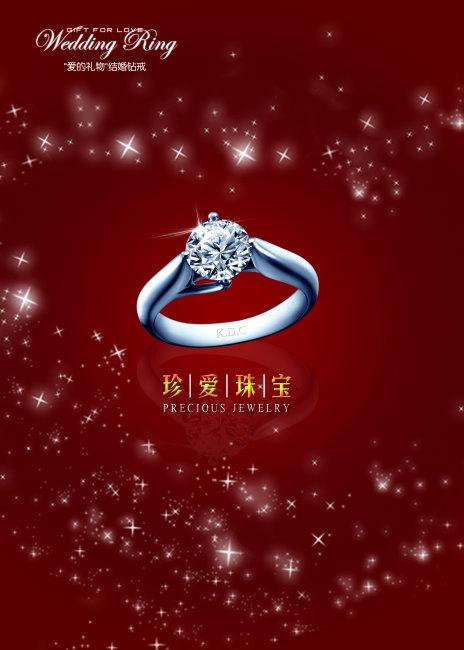 珠宝海报模板下载 珠宝海报图片下载