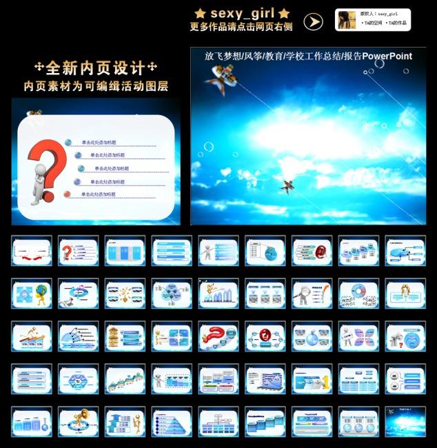 放飞梦想风筝学校教育工作总结报告ppt模板下载