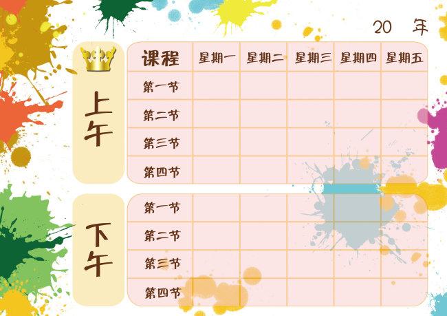 【psd】课程表模板