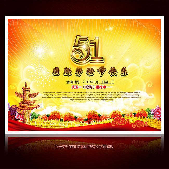 五一劳动节商场超市宣传促销活动海报模板下载(图片:)