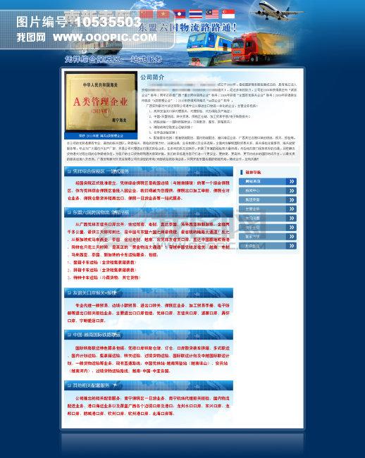 物流网站 蓝色风格 大海网站 企业网站 宣传页面 网站模板下载 源文件
