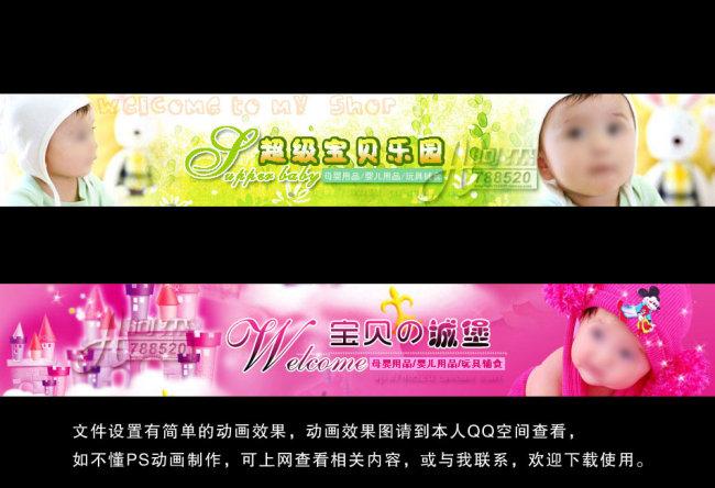 淘宝店招 网店banner 招牌