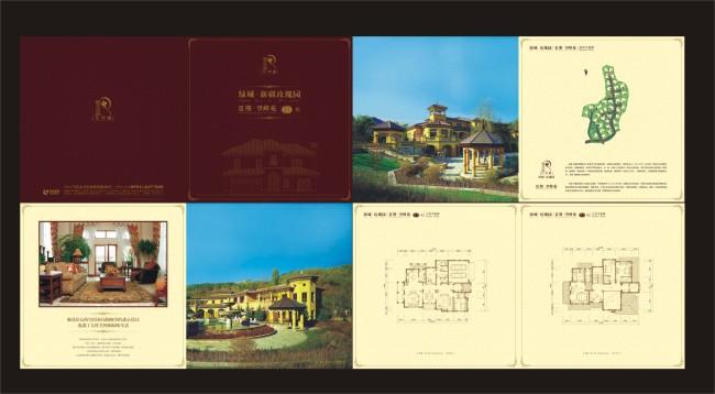 房地产宣传册模板下载 房地产宣传册图片下载