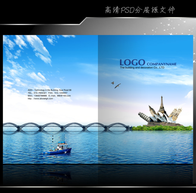 旅游风景画册封面设计模板下载