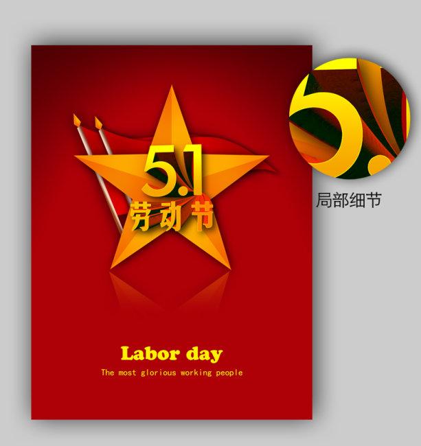 最新5.1劳动节海报设计