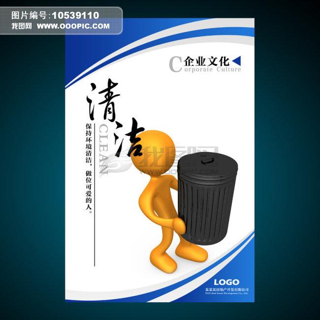 清洁 垃圾桶