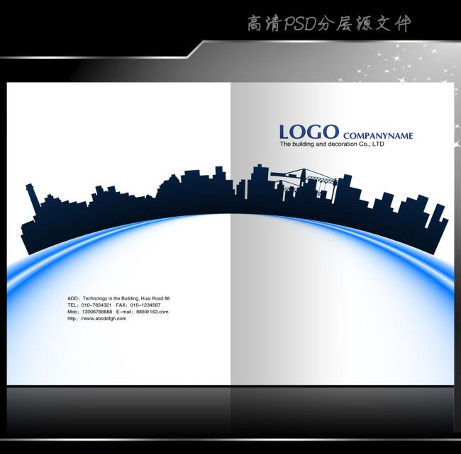 房地产建筑画册封面设计图片