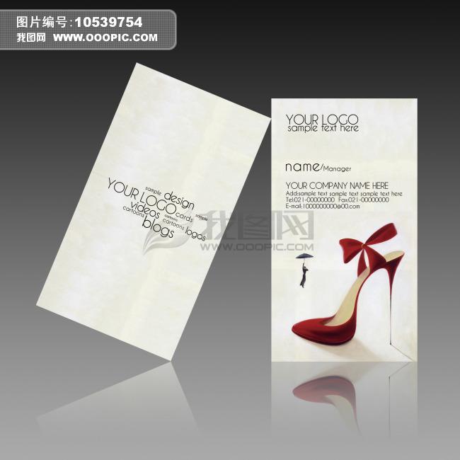 精美女士鞋类名片设计模板下载图片编号:105
