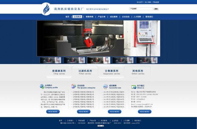 企业网站设计模板下载 企业网站设计图片下载