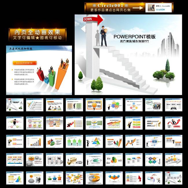 城市建筑工程规划建设动画幻灯片ppt模板下载(图片:)