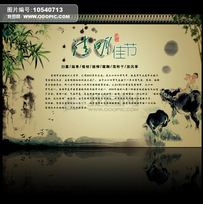 幼儿园清明节节日宣传栏