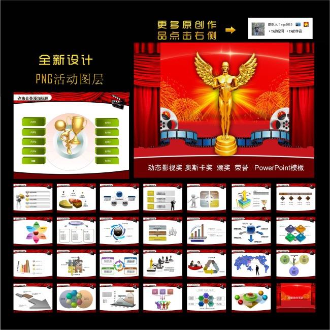 动态影视奖奥斯卡奖颁奖荣誉PPT模板模板下载 10541025 颁奖典礼