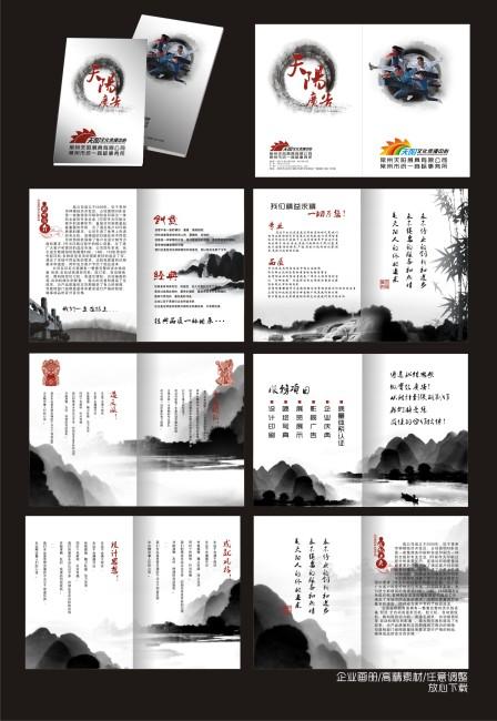 中国风 广告公司画册 企业画册 企业画册版式设计 序