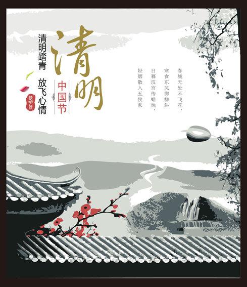 中国传统节日清明节