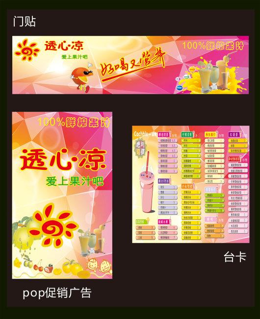 饮料海报设计图片下载