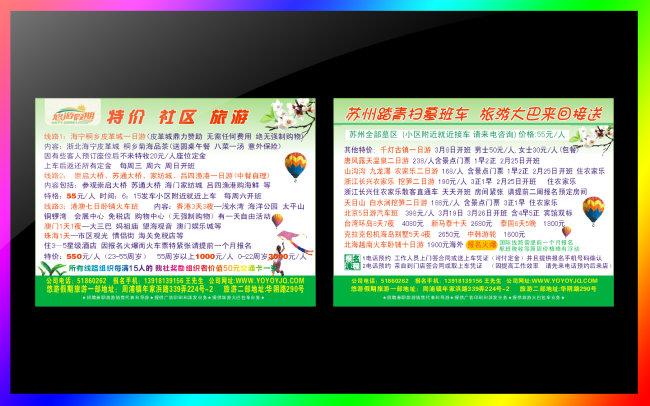 社区旅游宣传单彩页模板下载(图片编号:10543071)