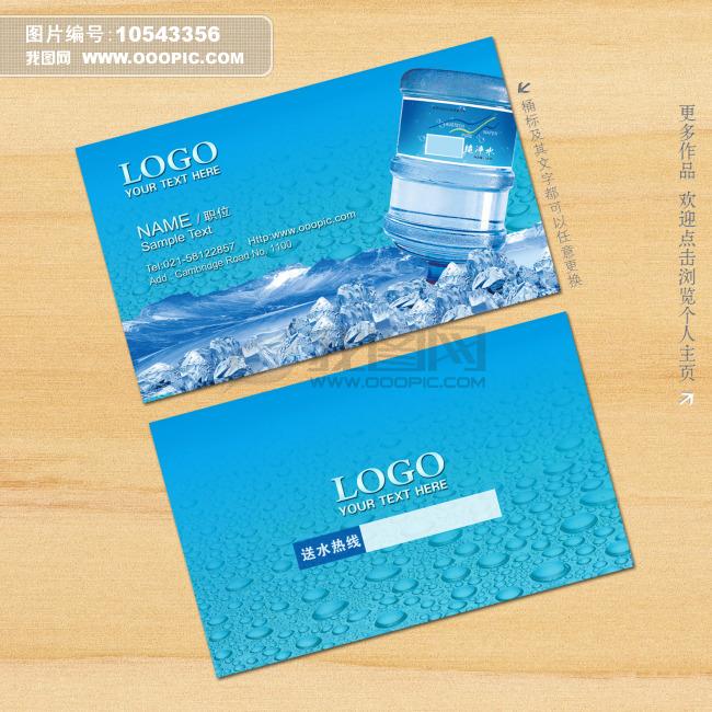 商业纯净水行业名片设计