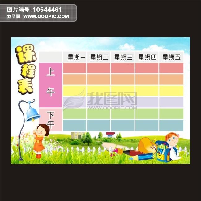 [cdr]卡通小学生课程表模板下载