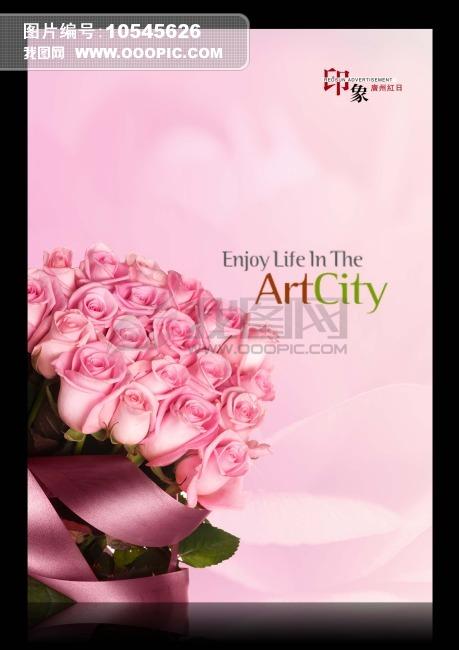[psd]粉色浪漫玫瑰爱情婚庆海报展板设计下载