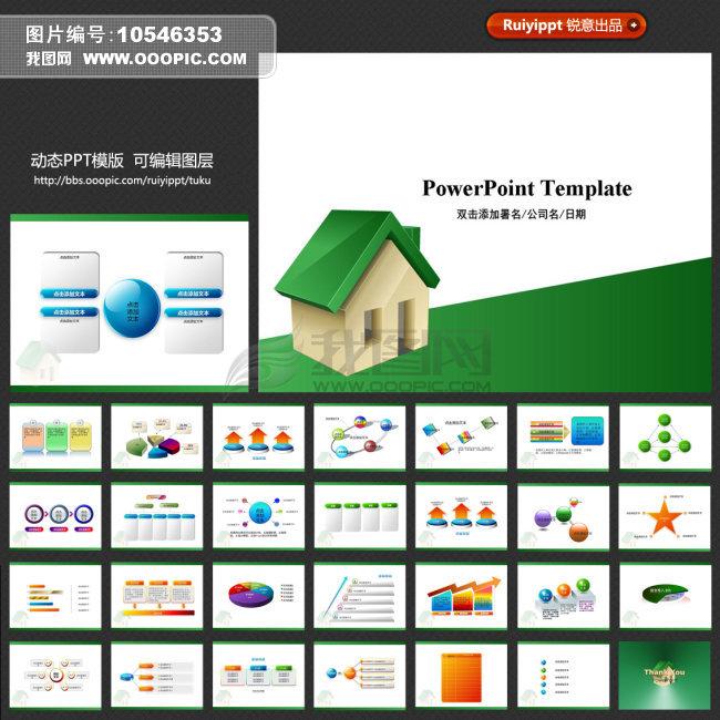其他PPT模板 PPT图表设计素材下载 PPT模板 PPT图表设计模板下载