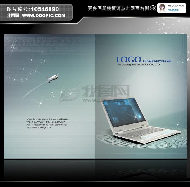 科技电子画册封面设计图片下载