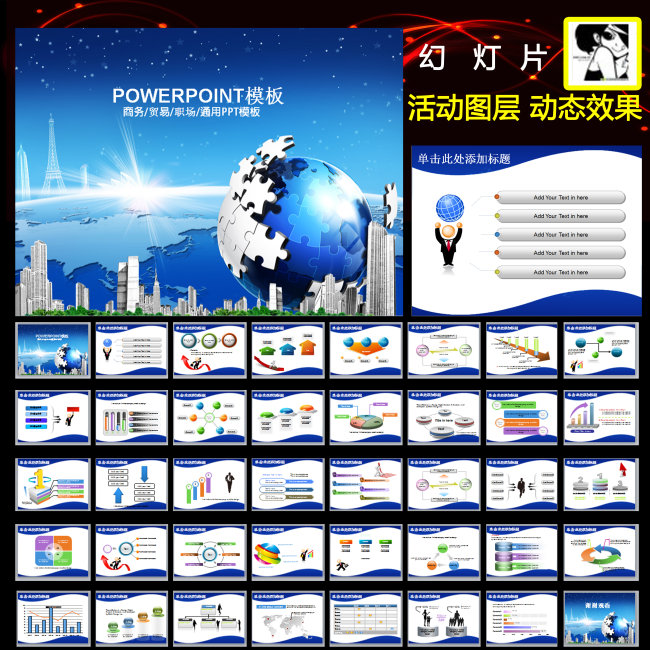 展望未来职场计划总结工作汇报幻灯片PPT模板下载 10547495 商务
