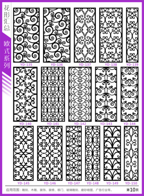 欧式雕刻花形模板下载(图片编号:10547905)_雕刻图案