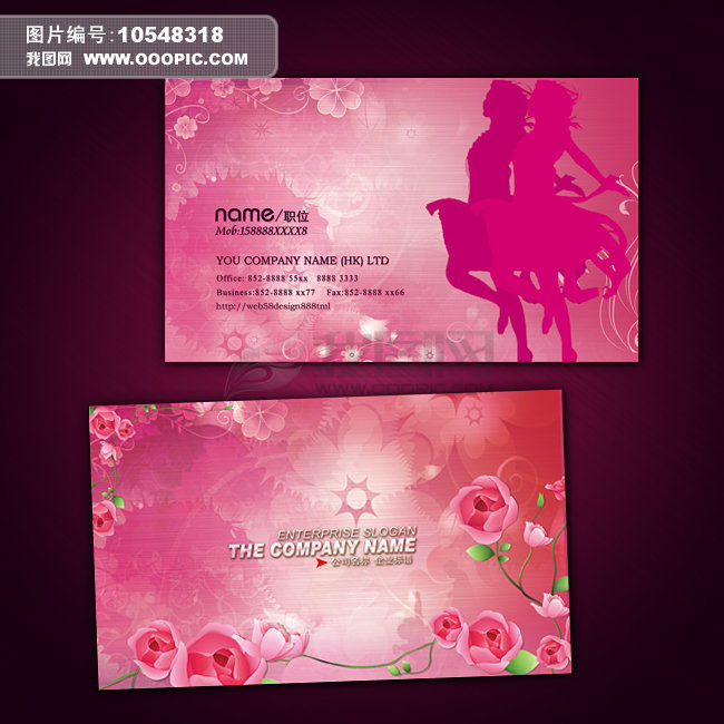 通用美容美发美体女性行业名片设计模板模板下