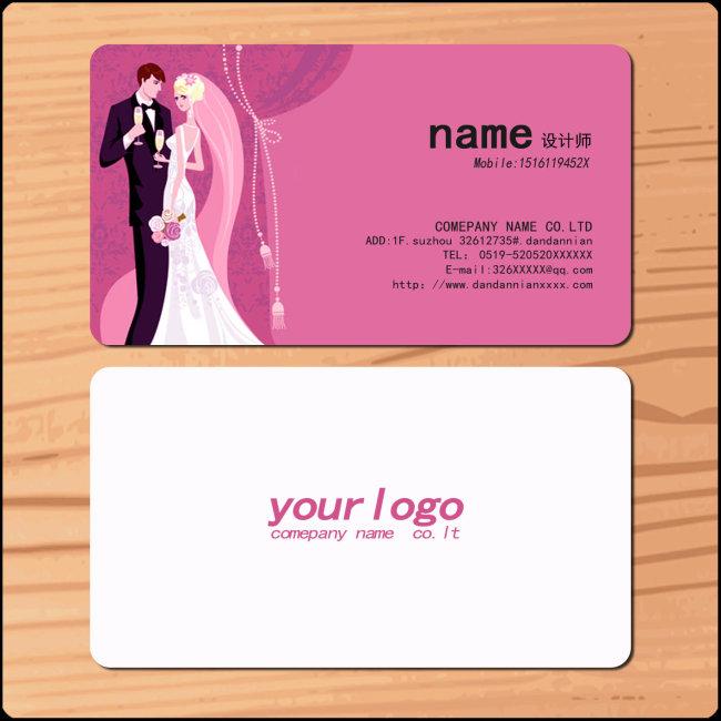 婚纱摄影名片模板下载 婚纱摄影名片图片下载 婚纱摄影名片 婚庆行业