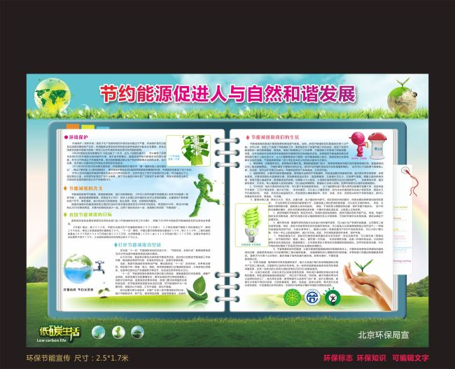 环保节能宣传模板下载(图片编号:10548718)_其他展板