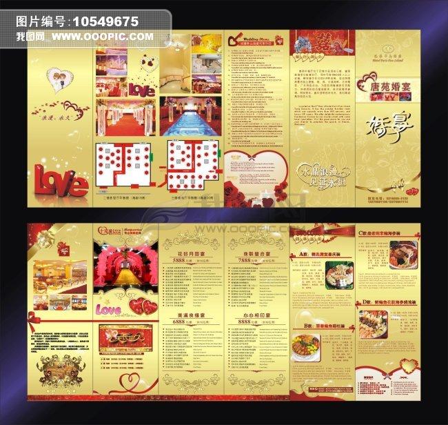 高档婚宴婚庆六折页模板下载(图片编号:10549675)