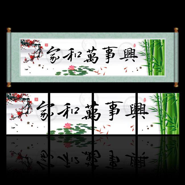 中国风家和万事兴无框画设计psd模板下载