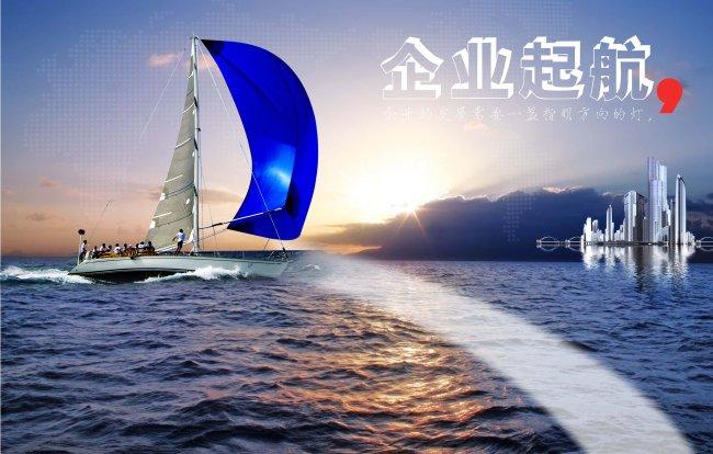 企业文化精神蓝色起航海报宣传册模板下载