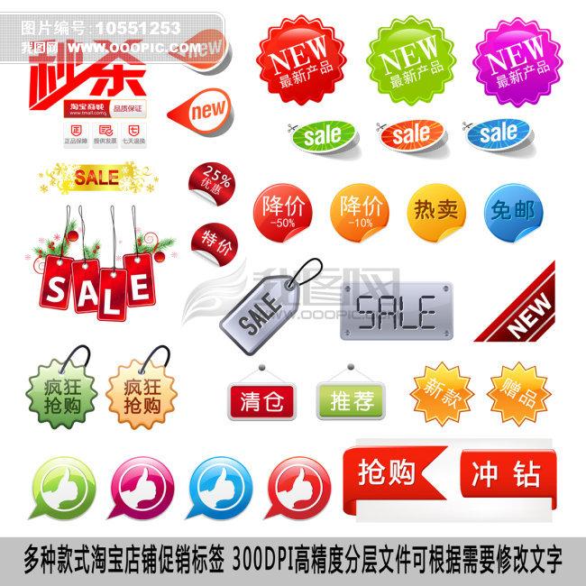 淘宝促销标签模板下载(图片编号:10551253)