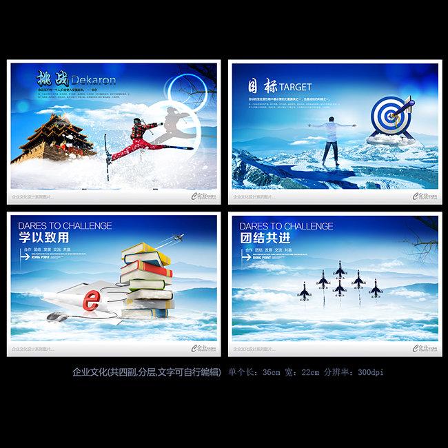 企业文化形象宣传海报设计模板下