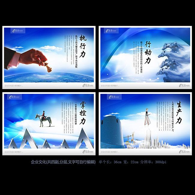 企业文化形象宣传海报设计模板下载