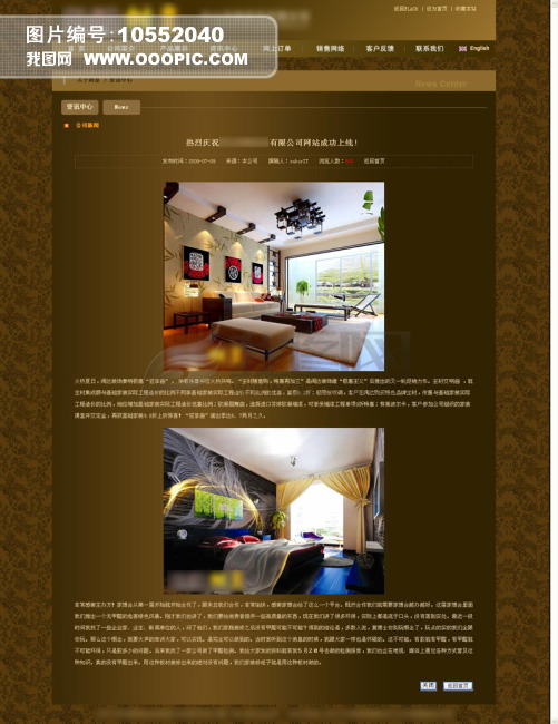 金黄色家具居电照明科技企业商务网站模板