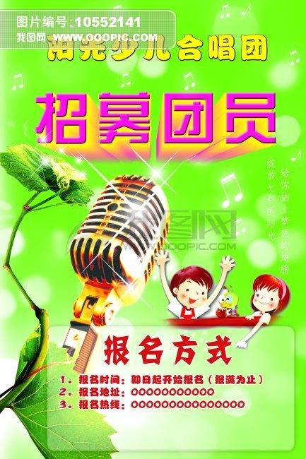 合唱节手绘海报