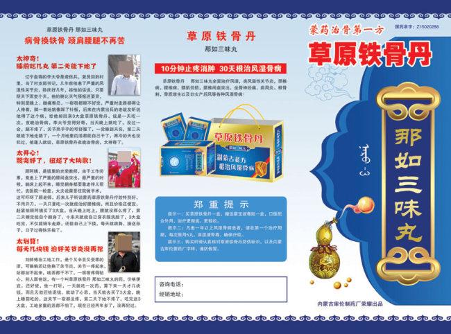 药品彩页设计蒙古花边-药品彩页设计