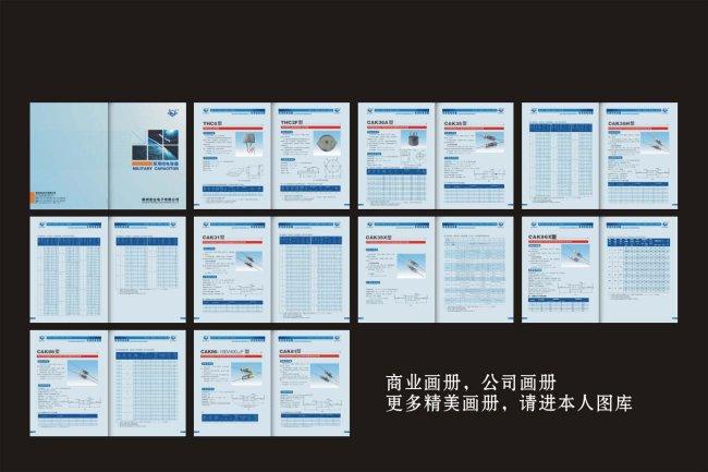 产品画册模板下载 产品画册图片下载 化工画册 工业画册 画册 画册
