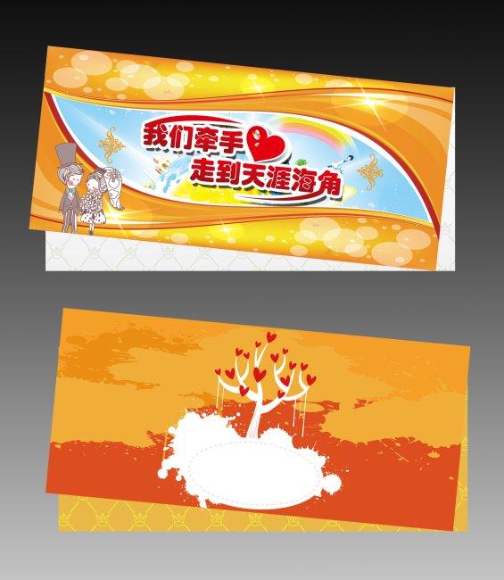 折卡 旅游卡 邀请函模板下载 折卡 旅游卡 邀请函图片下载