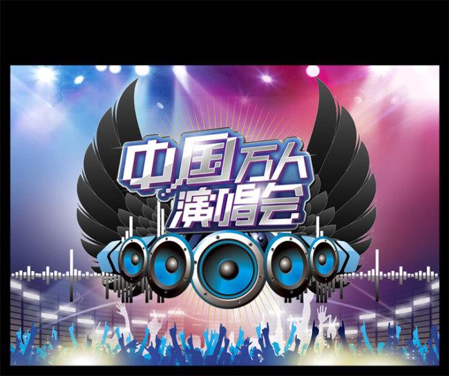 音乐节 选秀海报