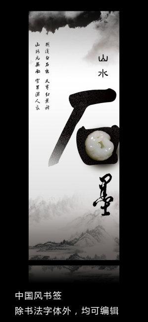 中国风书签