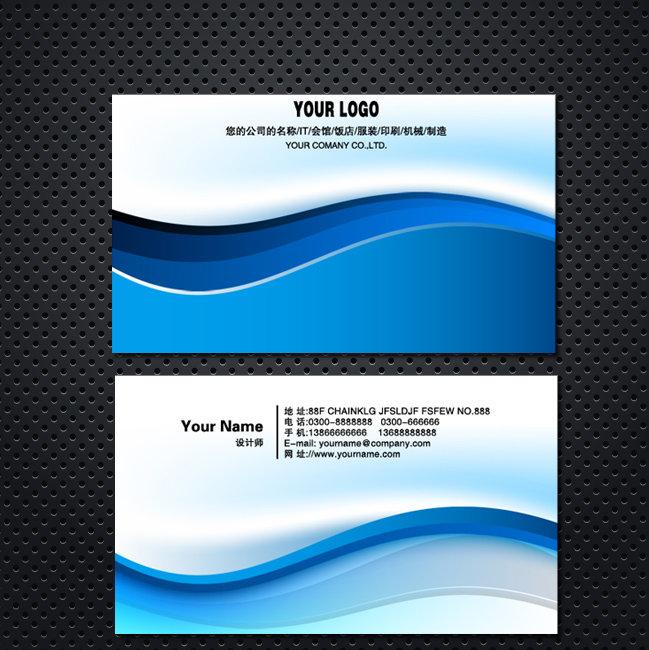 蓝色主题名片模板模板下载